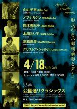 「April is cruellest month ~形式のない即興演奏とダンス」