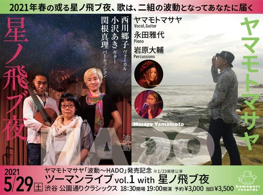 ヤマモトマサヤ「波動〜HADO」 発売記念ツーマンライブVol.1 with 星ノ飛ブ夜 振替公演