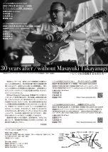 30 years after / without Masayuki Takayanagiいくつもの自転するものたち Vol.2