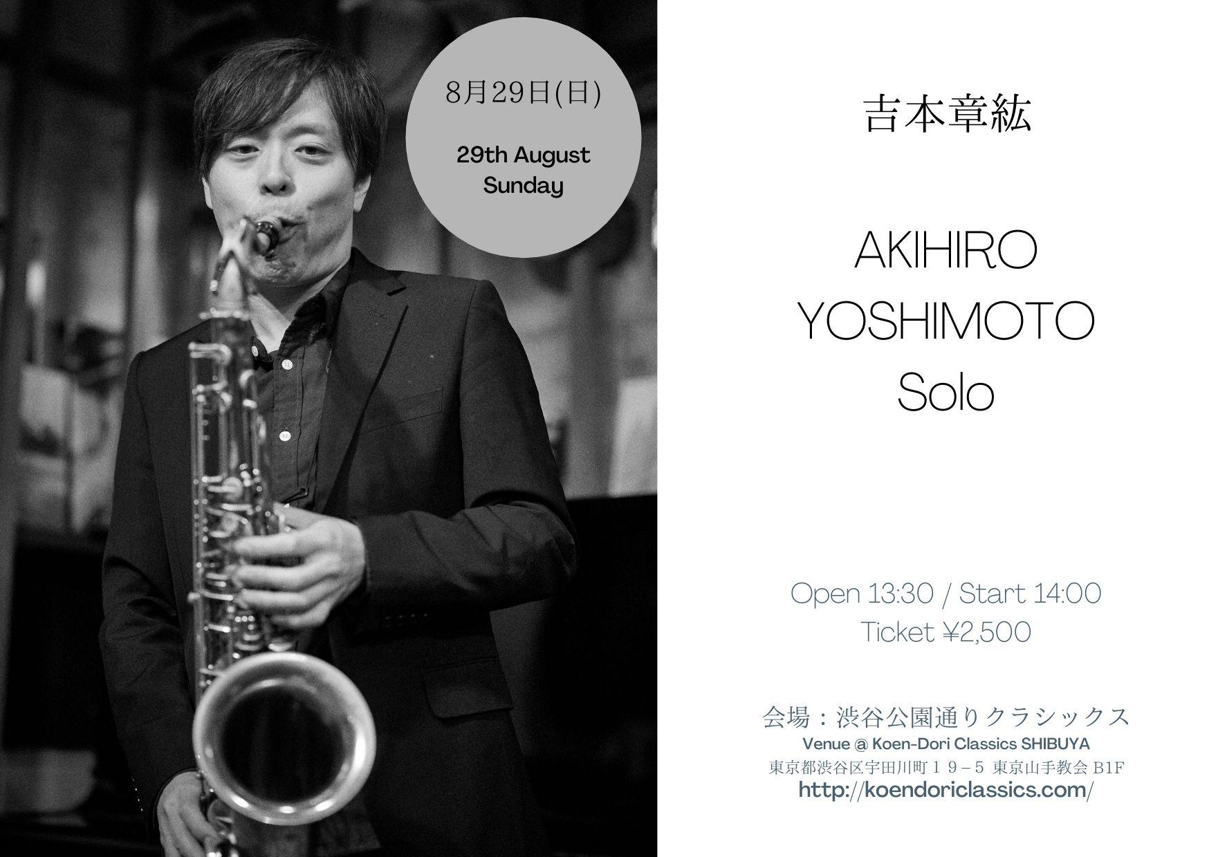 吉本章紘 AKIHIRO YOSHIMOTO Solo