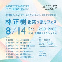SAVE THE CLASSICS FOR THE NEW ERA Vol.4〜林正樹、出突っぱりフェス