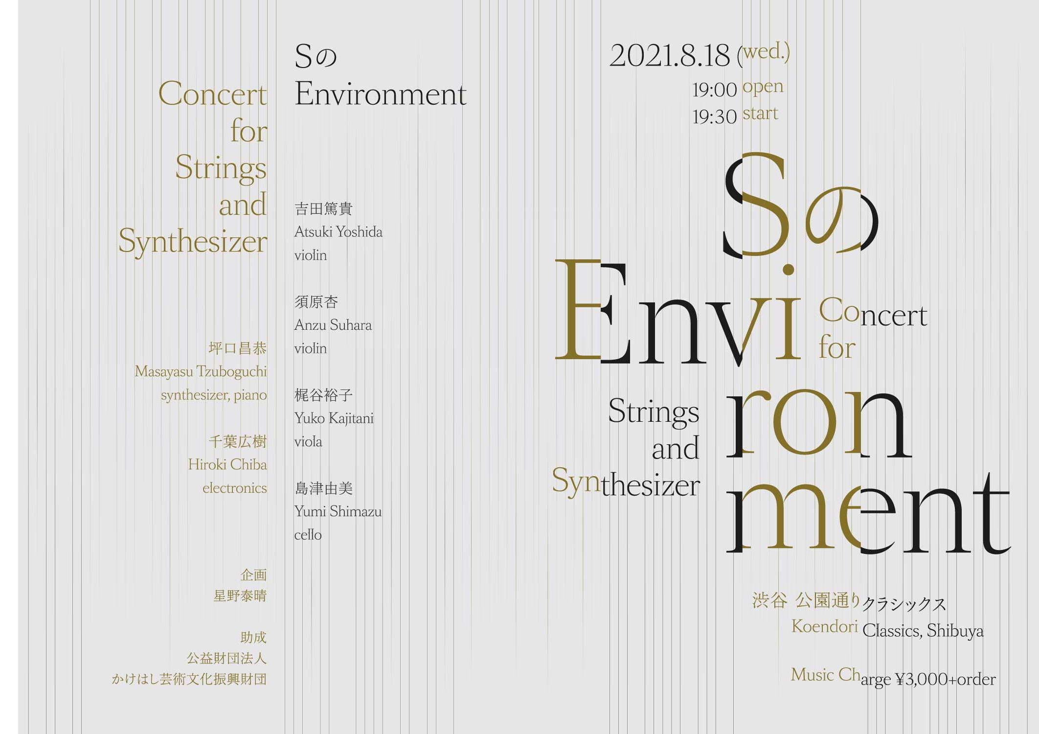 「SのEnvironment」 Concert for Synthesizer and Strings