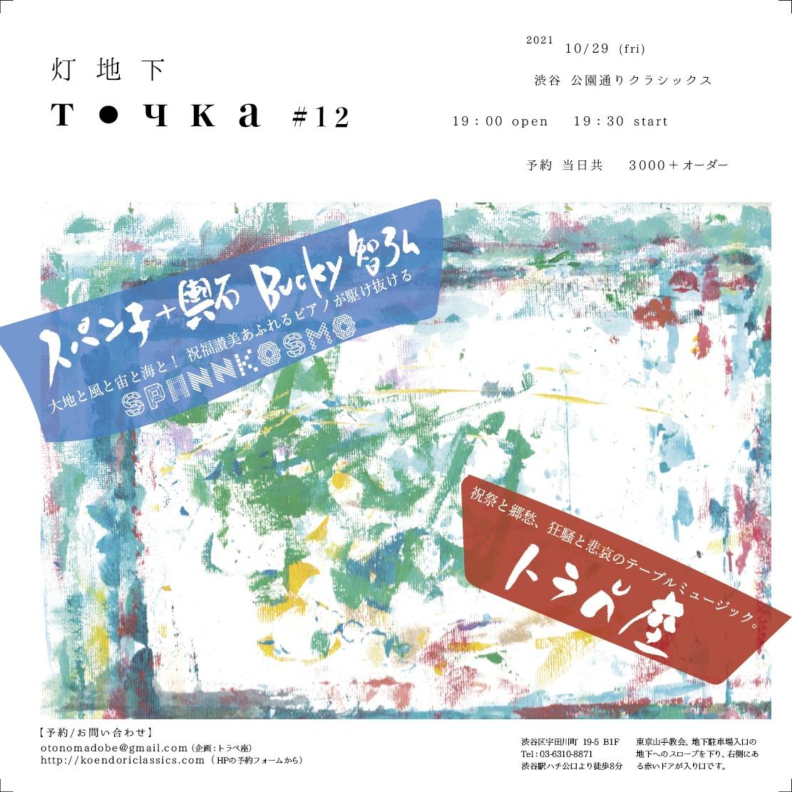 トラペ座 presents 定例企画【 灯地下 т●чка vol.12 】