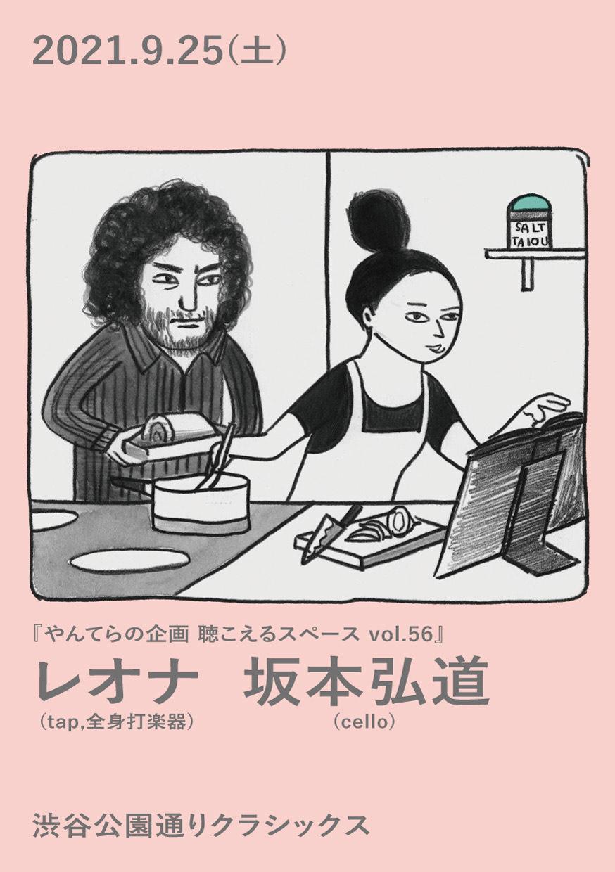 やんてら企画 レオナ+坂本弘道