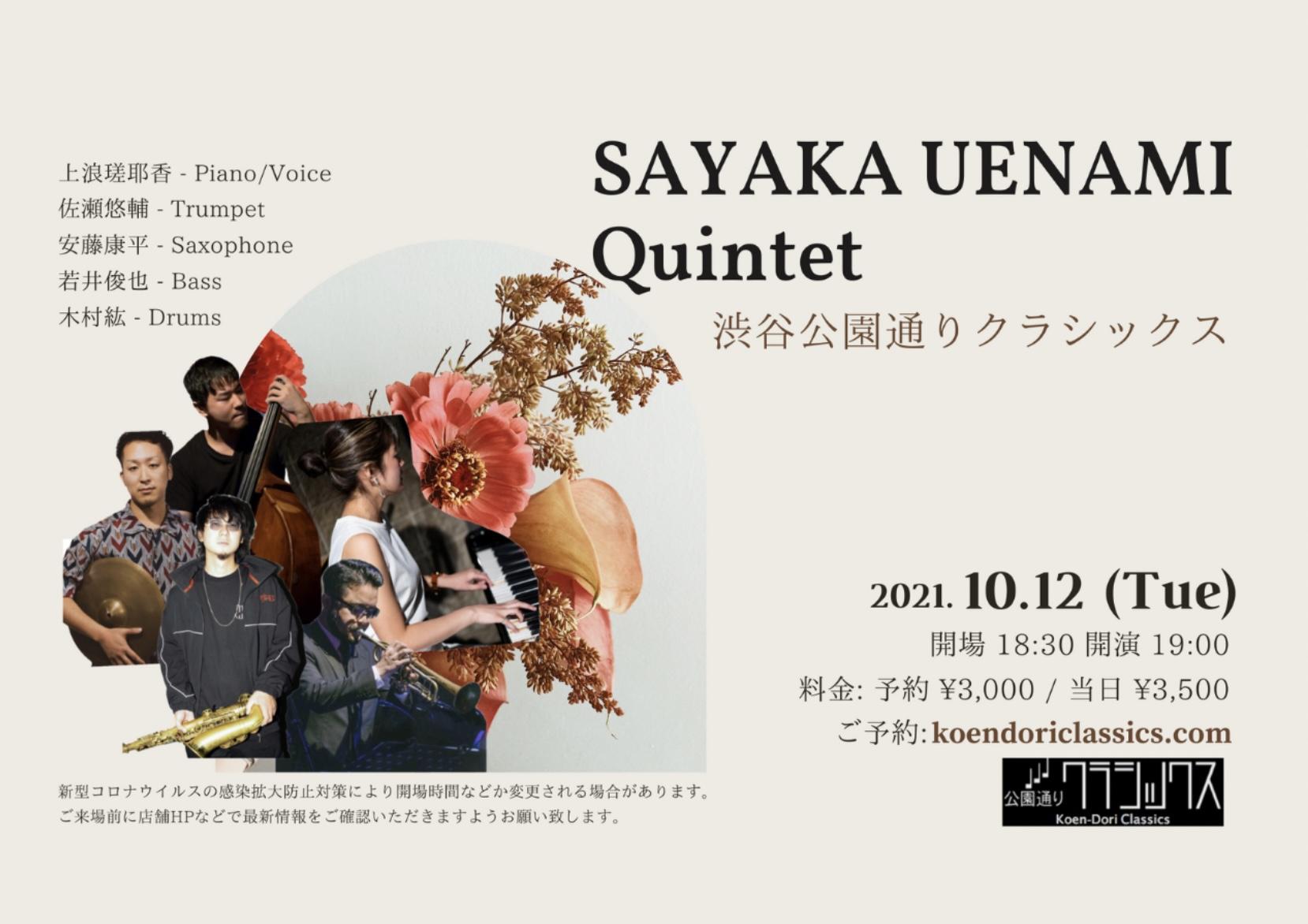 「上浪瑳耶香Quintet」